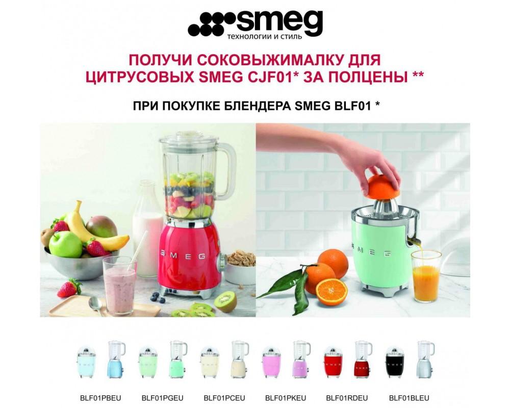 Получи соковыжималку для цитрусовых SMEG CJF01* за полцены*